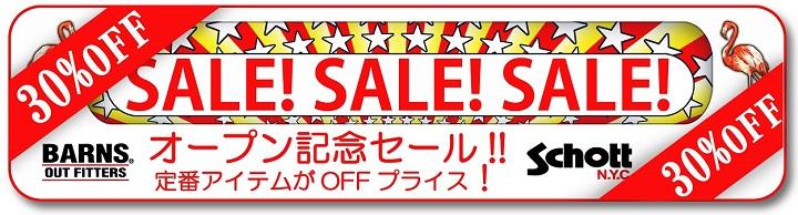 FLAMINGO オンラインショップ開店記念セール